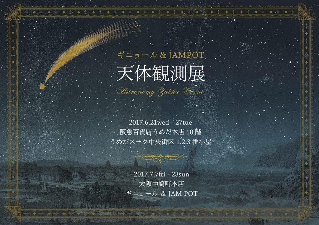 ギニョール&JAMPOT 天体観測展に参加します