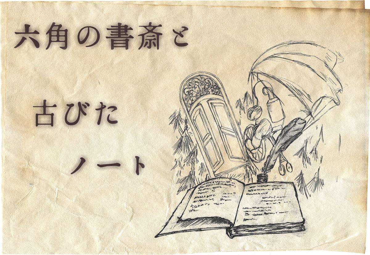 【3】六角の書斎と古びたノート