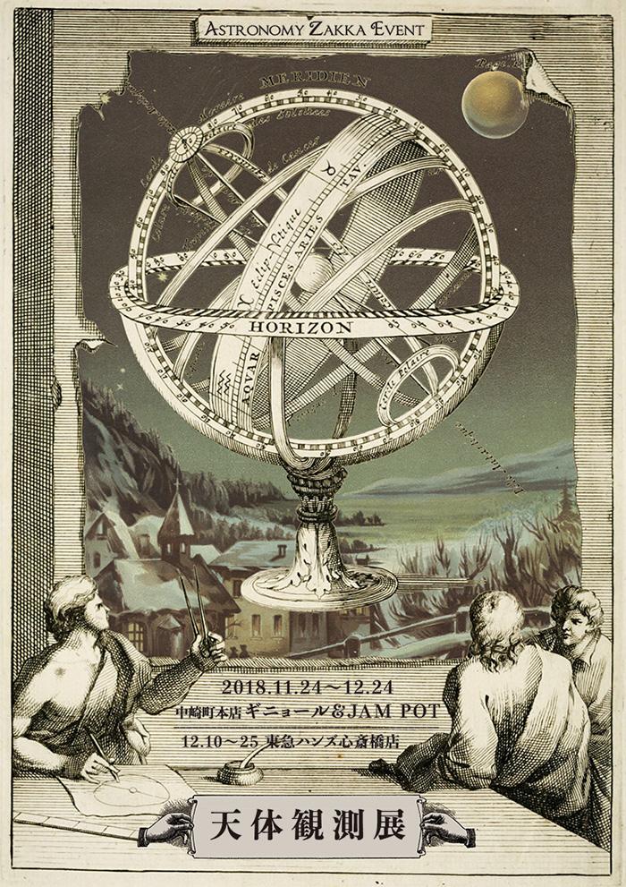 冬の天体観測展に参加します